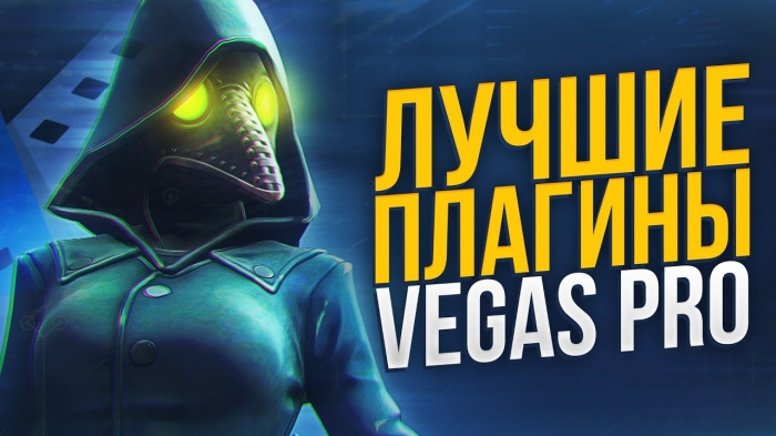 Плагины для Sony Vegas (Magic bullet editor, New blue FX pack) торрент
