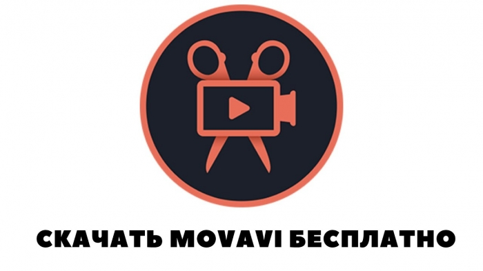 Movavi Video Editor 15 Business 15.5.0 + Crack + торрент